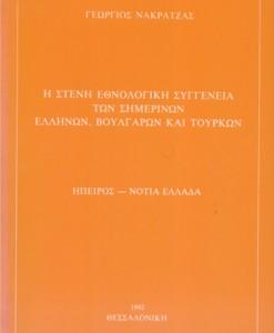 I-STENI-ETHNOLOGIKI-SIGGENEIA-TWN-SIMERINWN-ELLINWN-VOULGARWN-KAI-TOURKWN
