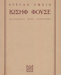 IOSIF-FOUSE