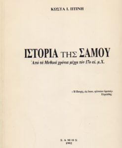 ISTORIA-TIS-SAMOU
