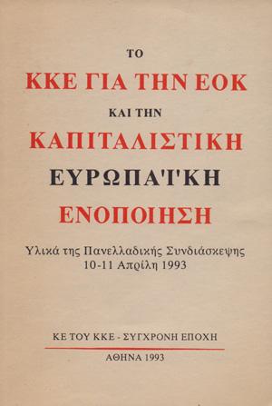 KKE-EOK