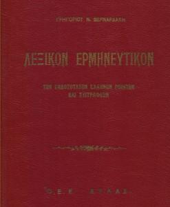 LEXIKON-ERMINEUTIKON
