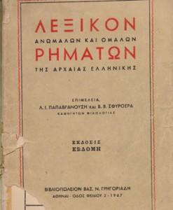 LEXIKON-RIMATWN