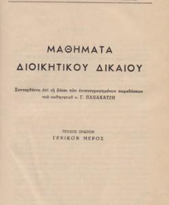 MATHIMATA-DIOIKITIKOU-DIKAIOU