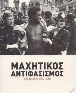 MAXITIKOS-ANTIFASISMOS