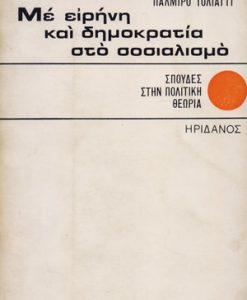 ME-EIERINI-KAI-DIMOPKRATIA-STO-SAOSIALISMO