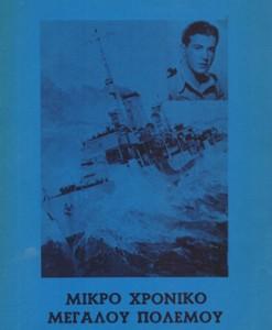 MIKRO-XRONIKO