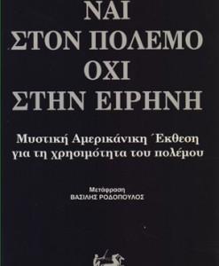 NAI-STON-POLEMO-OXI-STIN-EIRINI