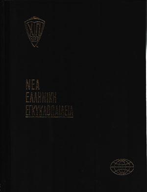 NEA-ELLINIKI-EGKIKLOPAIDEIA