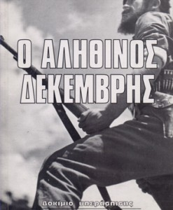 O-ALITHINOS-DEKEMBRIS