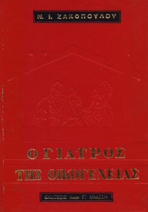 O-GIATROS-OIKOGENEIAS