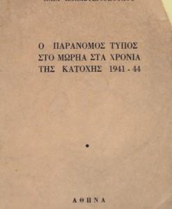 O-PARANOMOS-TYPOS-STO-MORIA