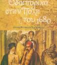 ODOIPORIKO-STIN-POLI-1680