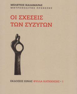 OI-SXESEIS-TON-SIZIGON