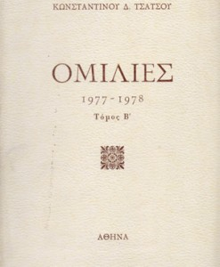 OMILIES