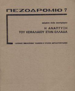 PEZODROMIO-7