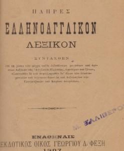 PLIRES-ELLINOAGGLIKON-LEXIKON