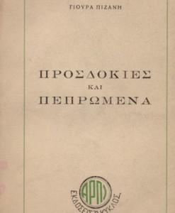 PROSDOKIES-KAI-PEPROMENA