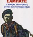 SAMPATE