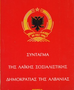 SINTAGMA-TIS-ALVANIAS