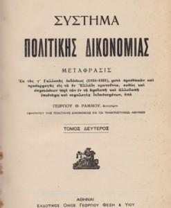 SISTIMA-POLITIKIS-DIKONOMIAS