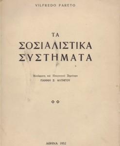 SOSIALISTIKA-SYSTIMATA