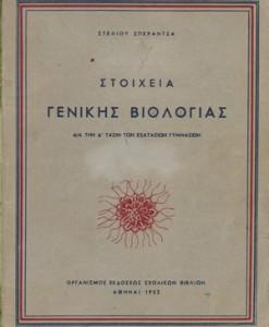 STOIXEIA-GENIKIS-VIOLOGIAS