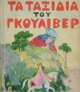 TA-TAXIDIA-TOU-GKIOULIVER