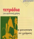 TETRADIA-2