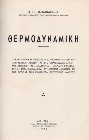 THERMODINAMIKI