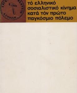 TO-ELLINIKO-SOSIALISTIKO-KINIMA