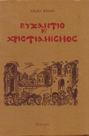 VIZANTIO-KAI-XRISTIANISMOS