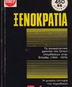 XENOKRATIA
