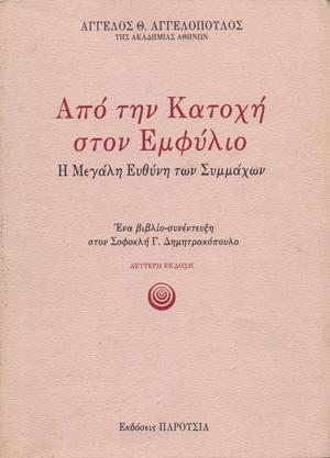 apo-tin-katoxi-ston-emfylio
