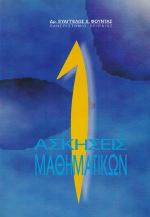 askiseis-mathimatikwn