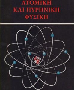 atomiki-kai-piriniki-fisiki