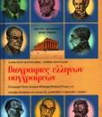 biografies-ellinon-suggrafeon