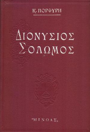 dionysios-solos