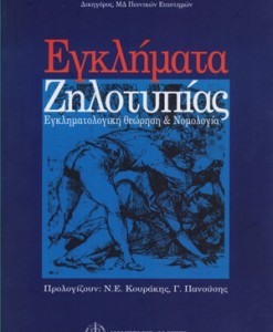 egklimata-zilotypias