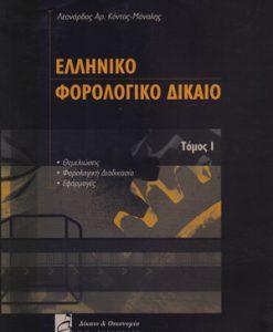 elliniko-forologiko-dikaio