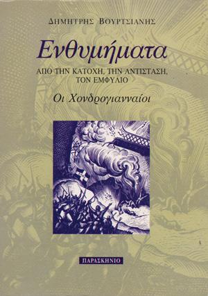 enthimata-apo-tin-katoxi-antistasi