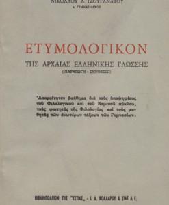 etymologikon