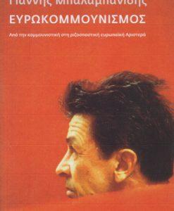 eurokommounismos
