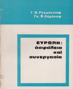 europi-asfaleia-kai-synergasia