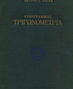 euthigrammos-trigonometria