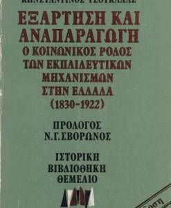 exartisi-kai-anaparagogi