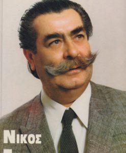 gigourtakis-nikos
