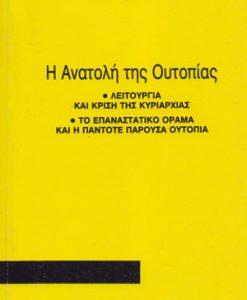 i-anatoli-tis-outopiuas