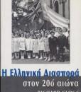 i-elliniki-diaspora-ston-20o-aiwna