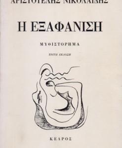 i-exafanisi