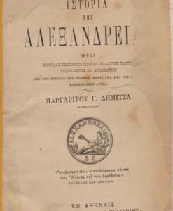 istoria-tis-alexandreias